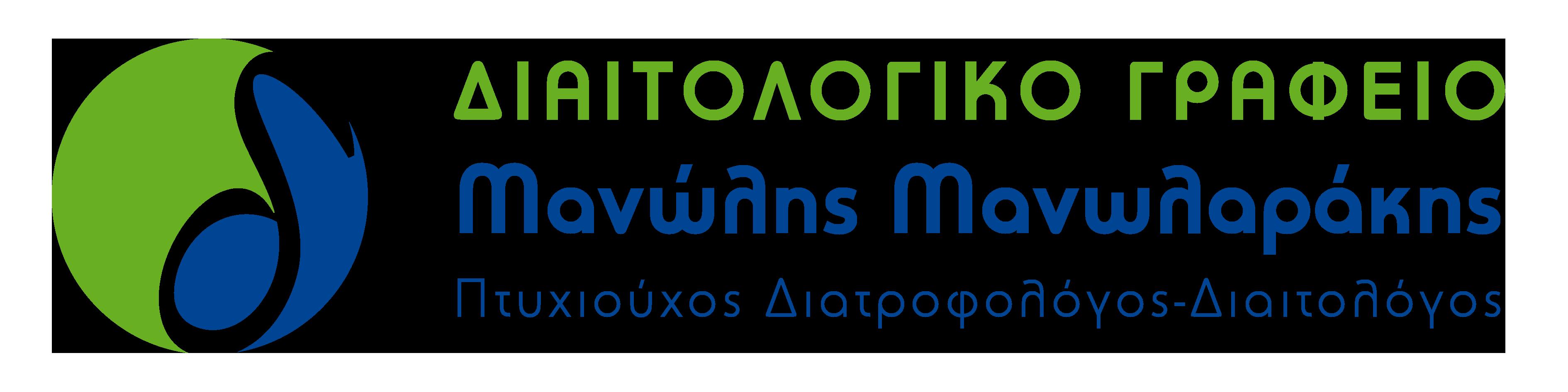 Διατροφολόγος Αθήνα – Αρριανού 4 Άλιμος – Tηλέφωνο:  2109966896
